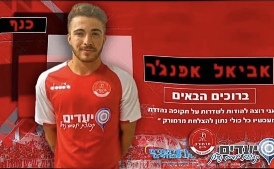 אביאל אפנג׳ר מנתיבות חתם בהפועל מרמורק