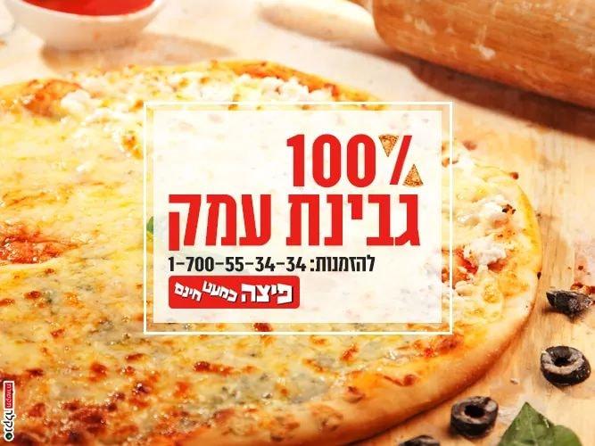 פיצה כמעט חינם נתיבות